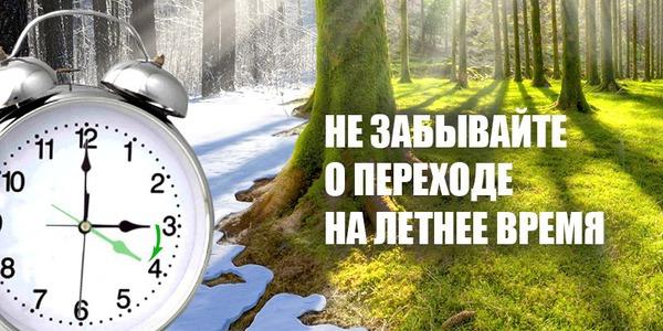 Стрелку часов нужно будет перевести на один час вперед