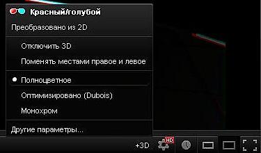 Меню настройки 3D