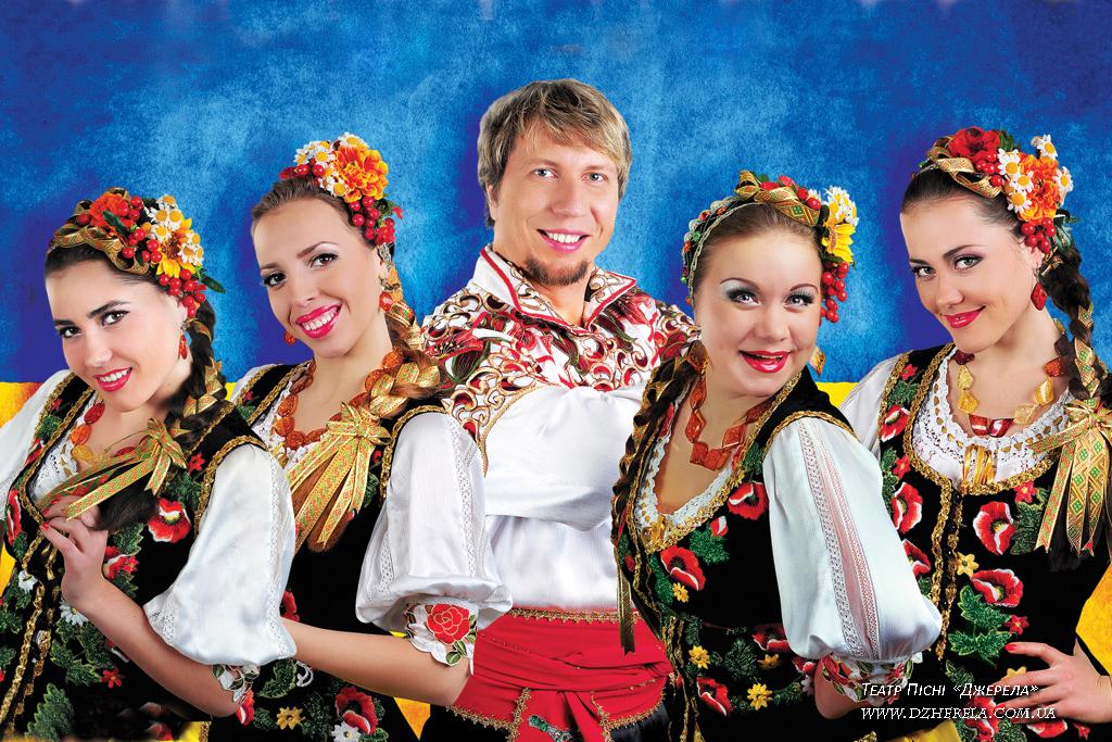Театр Песни «Джерела»