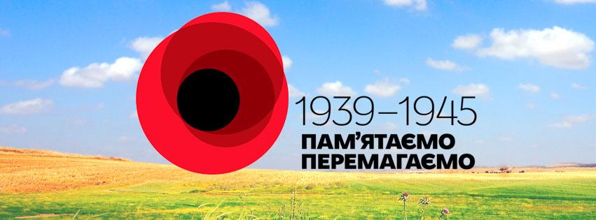 1939 - 1945 Пам'ятаємо Перемагаємо
