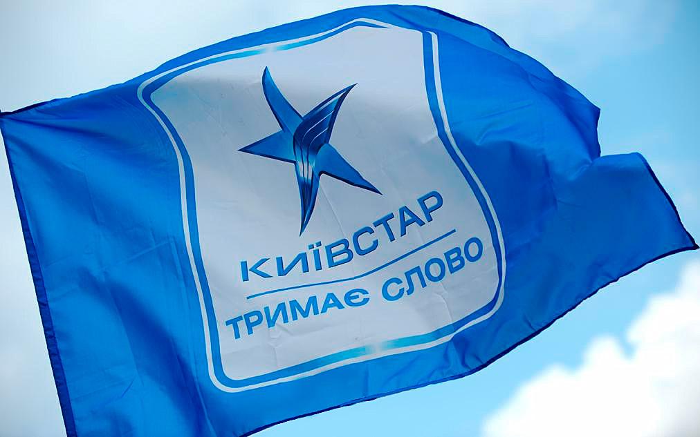 «Киевстар» cменил логотип