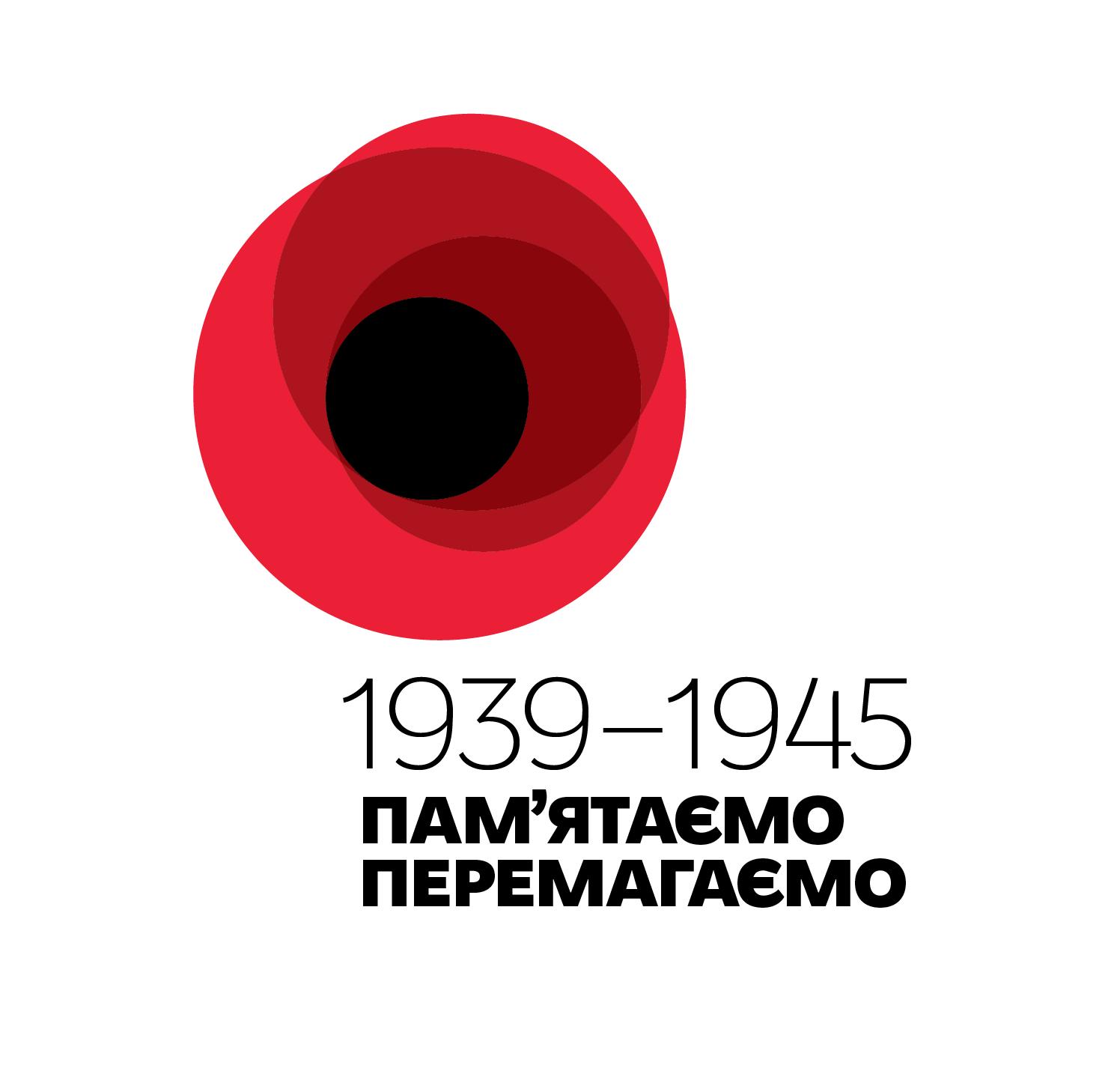 Червоний мак 1939 - 1945 Пам'ятаємо Перемагаємо