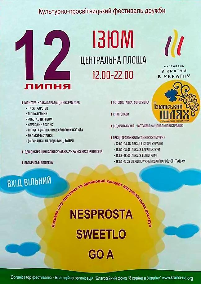 Фестиваль дружбы «Из страны в Украину» приедет в Изюм
