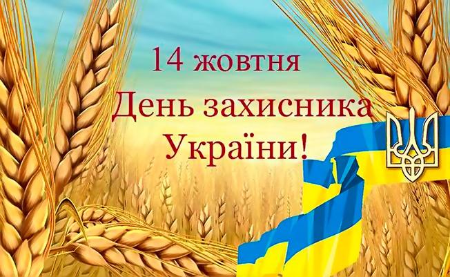 В среду 14 октября государственный выходной - День Защитника Украины!
