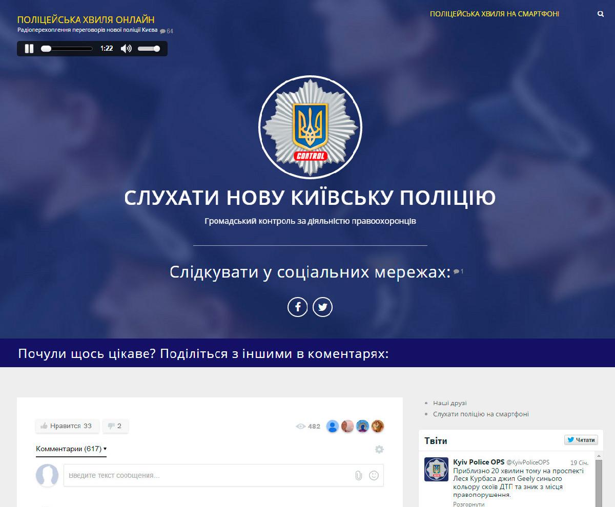 Ауди контроль полицейских Киева
