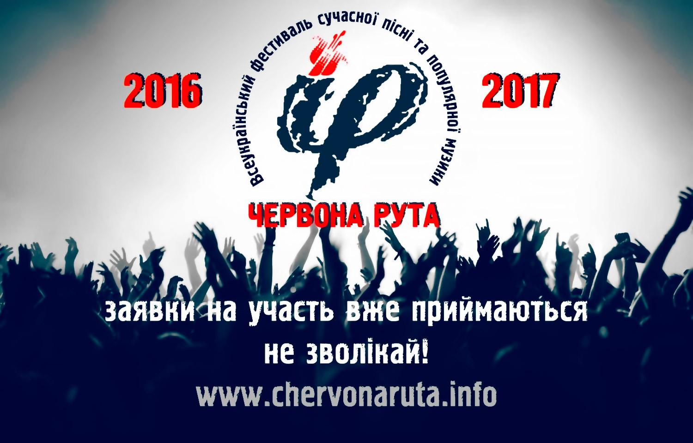 ЧЕРВОНА РУТА – 2017