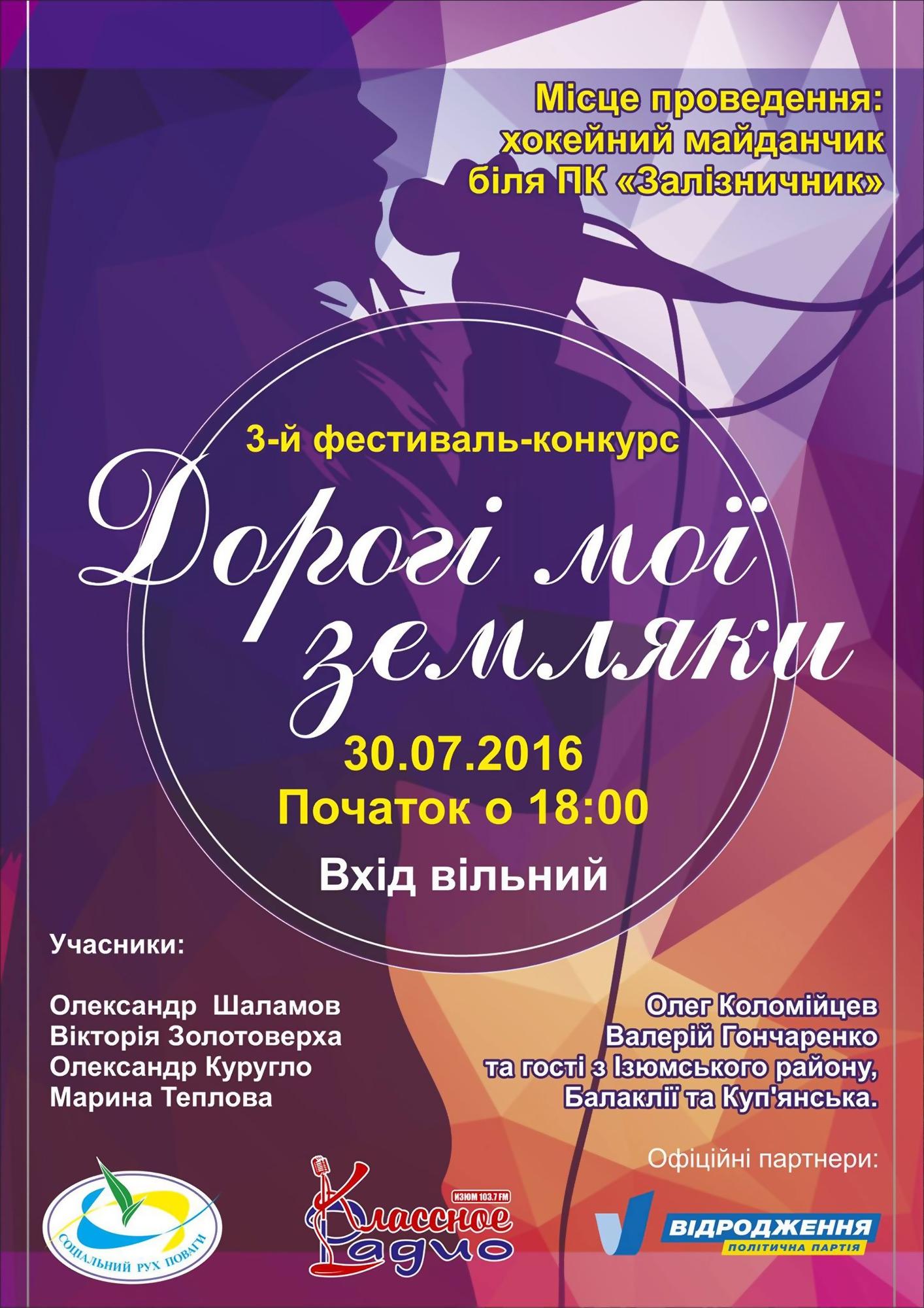 Фестиваль живой песни «Дорогие мои земляки»