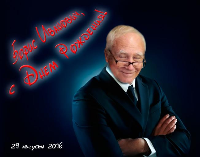 29 августа 2016 День Рождения у Мосюр Борис Иванович