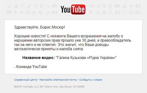 12 декабря 2016 года пришел ответ от команды YouTube