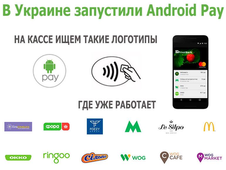 В Украине запустили Android Pay