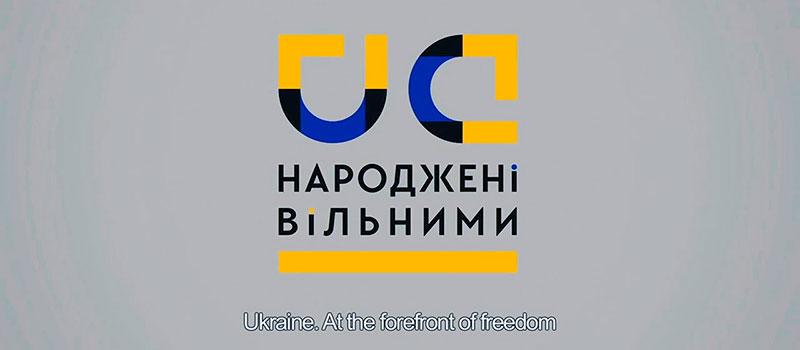 Украина. Рожденные свободными!