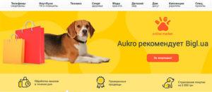 Интернет-площадка Aukro.ua закрывается и открывается под новым доменом