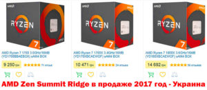 AMD Zen Summit Ridge поступят в продажу в феврале 2017