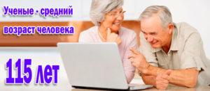 Ученые - средний возраст человека 115 лет