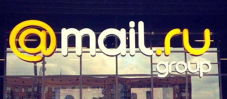 Mail.ru Group прекращает доставлять интернет-трафик в Украину