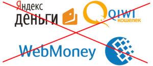 Webmoney, «Яндекс.Деньги», QIWI Wallet - запретили в Украине