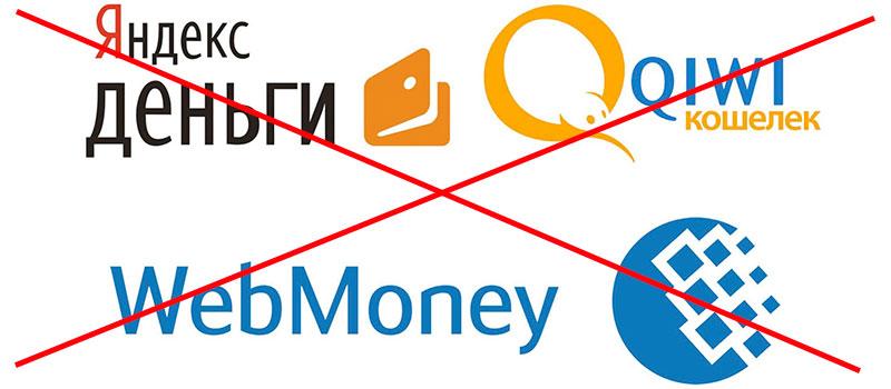 Webmoney, «Яндекс.Деньги», QIWI Wallet — запретили в Украине