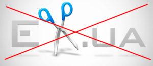 ЕХ.UA закрывается 30 ноября 2016 г.