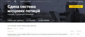 Единая система местных петиций - Изюм