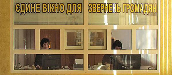 В исполкоме Изюма открыли «Единое окно для обращений граждан»