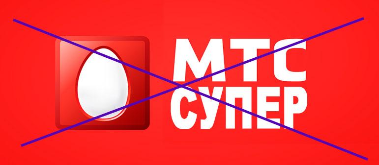 Vodafone закрывает тарифы «Супер МТС Украина»