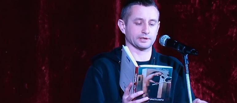 Известный украинский писатель и музыкант Сергей Жадан посетил Изюм