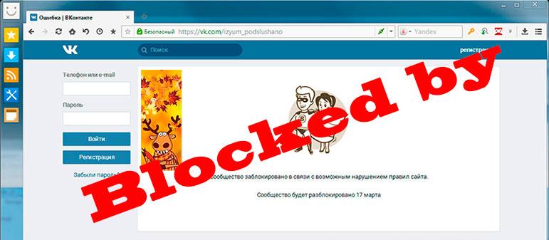Сообщество Подслушано | Изюм ВКонтакте — недоступно