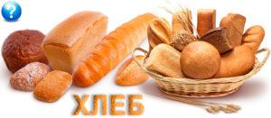 Хлеб и здоровье