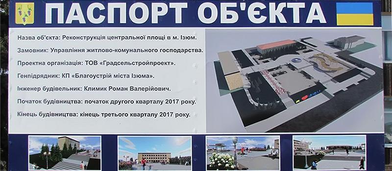 Начаты работы по реконструкции Центральной площади Изюма