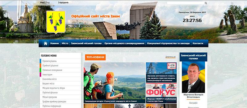 Об Официальном сайте города Изюм