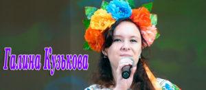 Галина Кузькова - «Дівчина-Веселка»
