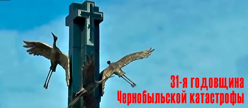 31-я годовщина Чернобыльской катастрофы