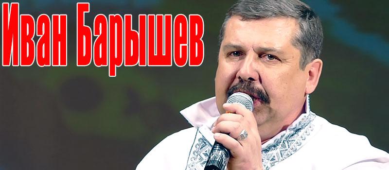 Иван Барышев — «Дівчина Олечка»