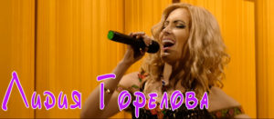 Лидия Горелова - «Пісня щастя»