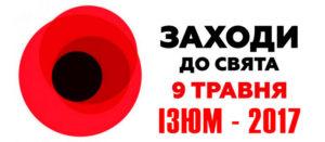 Праздничные мероприятия Изюм - 2017 на 8 и 9 мая