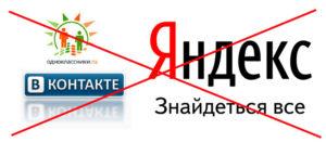 Украина заблокирует Яндекс, ВКонтакте и Одноклассники