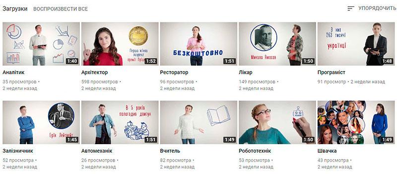 В Украине стартовала общенациональная кампания по профориентации выпускников школ