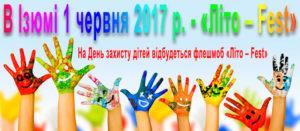В День защиты детей состоится флешмоб «Лето - Fest»