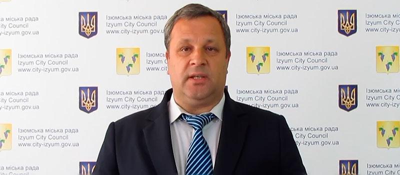 Брифинг заместителя Изюмского городского головы Михаила Ищука
