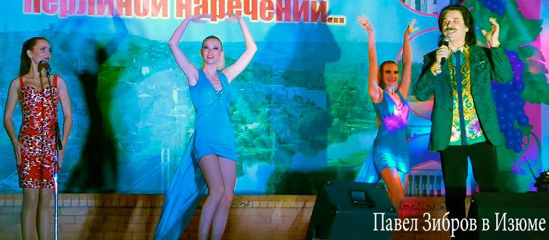 День города Изюм 2017 [видео 102 мин.] — концерт