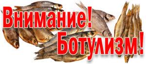 Будьте осторожны с вяленой рыбой!