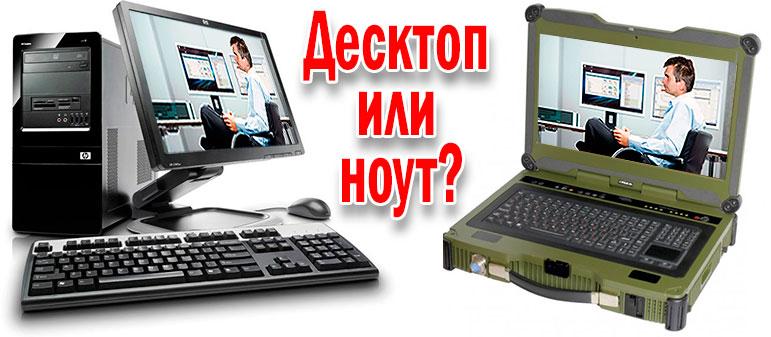 Стационарный компьютер или ноутбук?