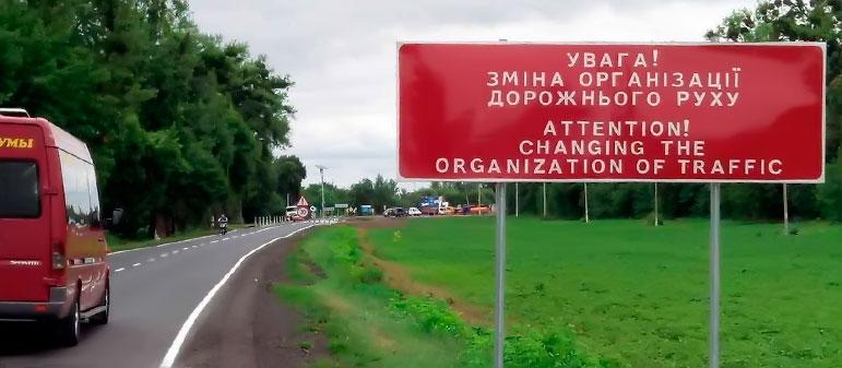 Первый вУкраинекомплекс принудительного замедления трафика