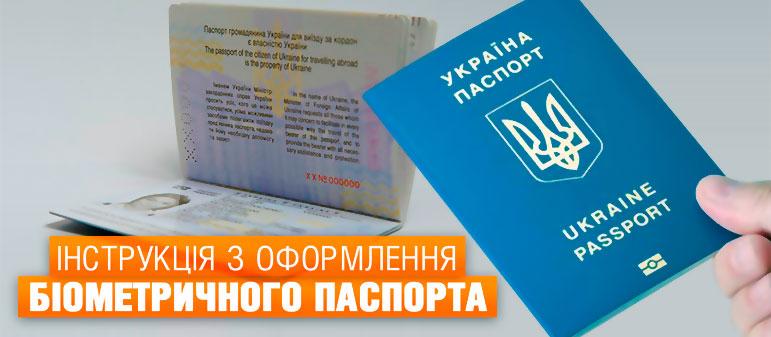 Загранпаспорт биометрический онлайн — инструкция