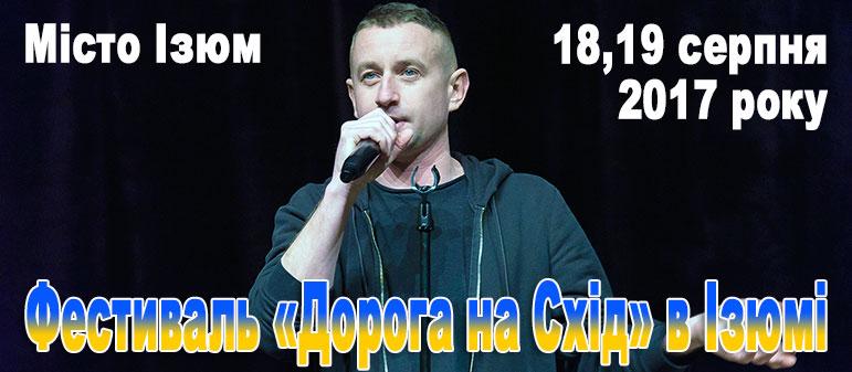 Благотворительный фонд Сергея Жадана — фестиваль «Дорога на Восток»