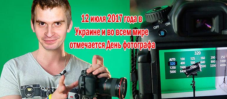 12 июля 2017 года в Украине и во всем мире отмечается День фотографа