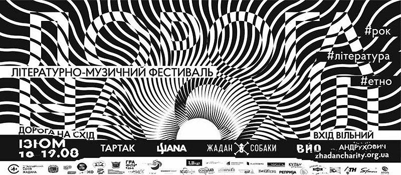 БФ Сергея Жадана готовит фестиваль в Изюме