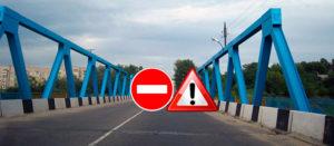 С 12 августа 2017 года временно будет перекрыто движение по мосту у автовокзала