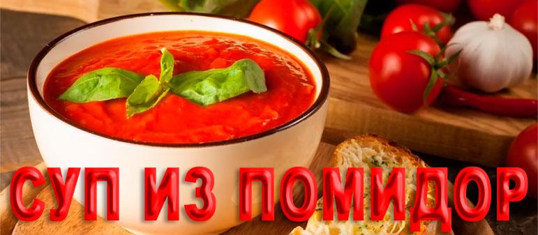Для любителей помидор