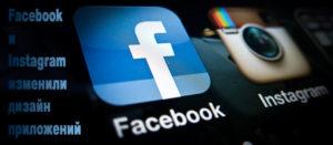 Facebook и Instagram изменили дизайн